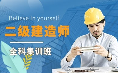 北京二级建造师考前集训班