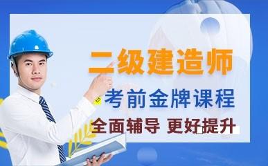 青岛二级建造师小班培训课程