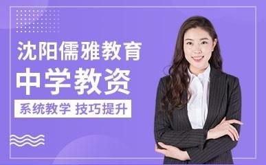 沈阳中学教师资格证基础培训