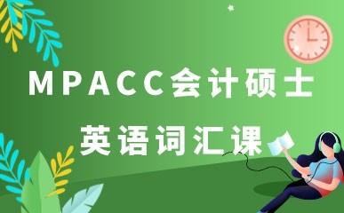 杭州MPACC英语词汇寒假班