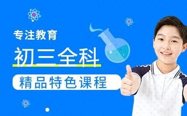 重庆初三全科辅导