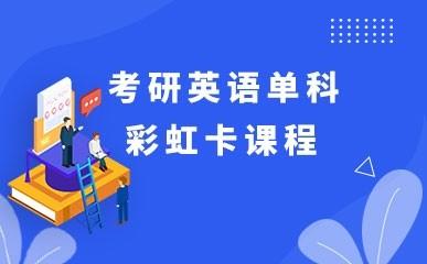 杭州考研英语辅导班
