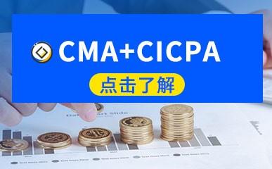 北京CMA+CICPA升职课程