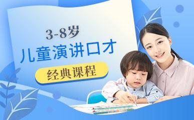 天津3-8岁儿童演讲口才课程