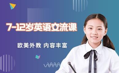 济南7-12岁少儿英语交流课程
