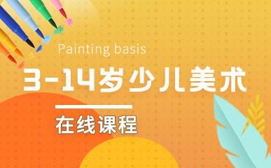北京少儿美术在线培训班
