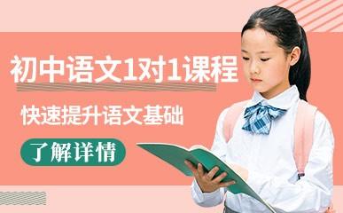 厦门初中语文1对1培训中心