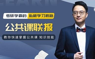 天津考研公共课培训机构