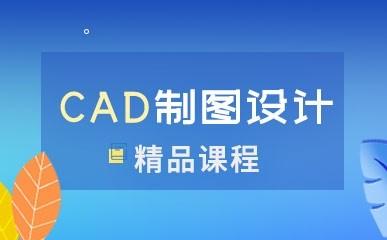 南昌CAD制图训练班