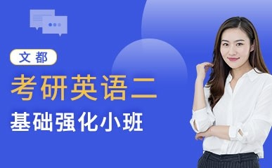 深圳考研英语二课程