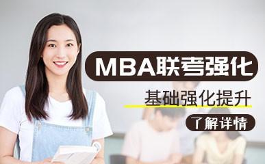 深圳2022MBA联考培训