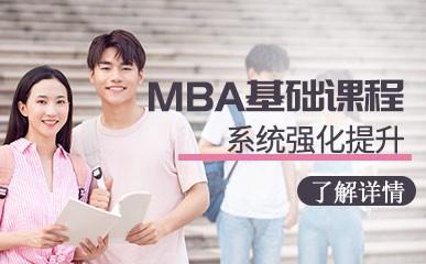深圳2022MBA联考基础班