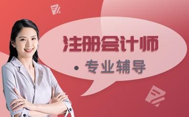 福州注册会计师培训机构