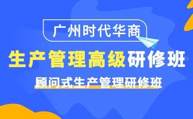 广州在职MBA培训课程