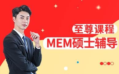广州MEM工程管理一对一培训