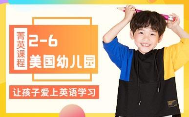 天津2-6岁美国幼儿园课程