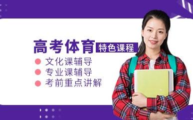 西安高考体育文化课培训