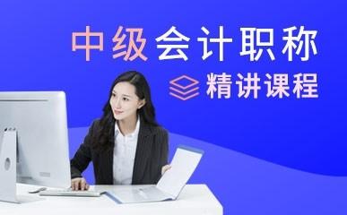 广州中级会计职称网络课程