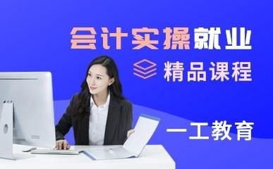 南昌会计实操就业培训班