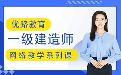 北京一级建造师网课教学班
