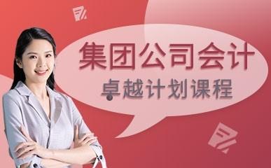 南京集团公司会计卓越计划班