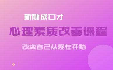 南昌心理素质训练班