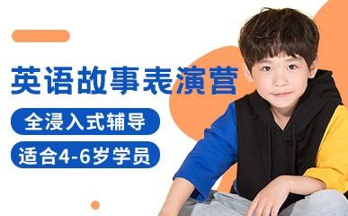 宁波儿童口语培训中心