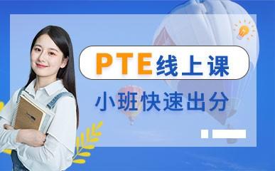 济南PTE备考冲刺辅导课程