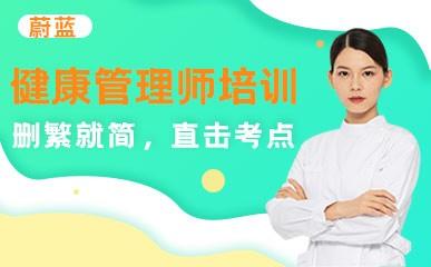 上海健康管理师培训班