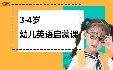 武汉3-4岁幼儿英语辅导班