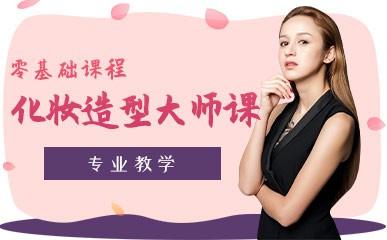 石家庄时尚化妆造型培训