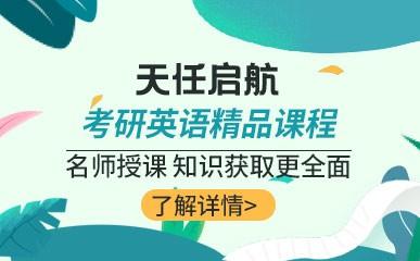郑州考研英语全程辅导班