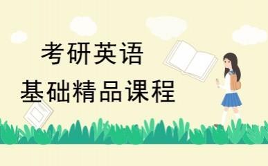 深圳考研英语基础课程