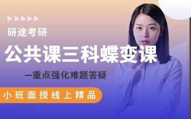 南昌考研公共课三科辅导