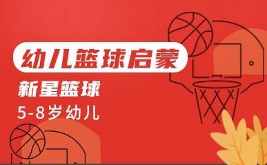 天津5-8岁幼儿篮球启蒙课程
