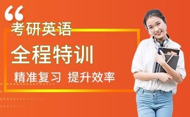 上海考研英语全程班