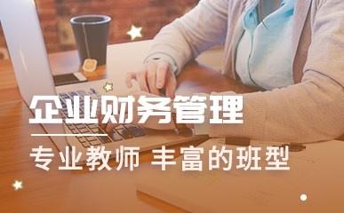 天津企业财务管理小班