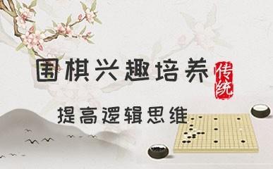 大连围棋兴趣培养班