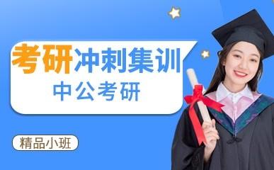 天津暑期考研集训班