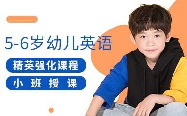 南京5-6岁幼儿英语小班辅导
