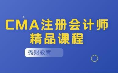 上海CMA会计培训班