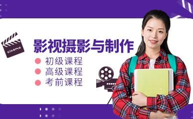 南京影视摄影与制作艺考培训班