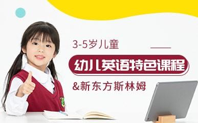 南京3-5岁幼儿英语小班