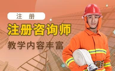 济南注册咨询工程师基础班