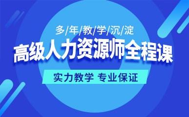 济南高级人力资源师全程辅导课