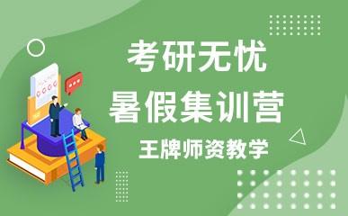上海考研暑期集训