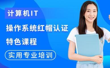 西安操作系统基础培训