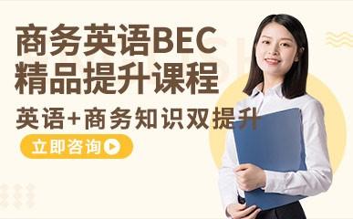 厦门商务英语BEC训练机构