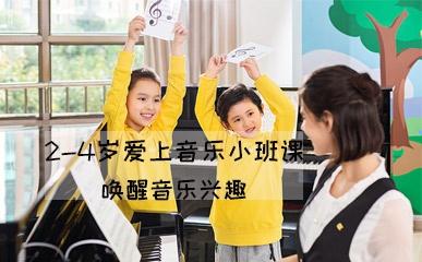 福州2-4岁幼儿爱上音乐培训