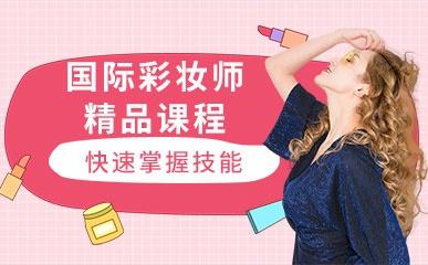 广州国际彩妆师精品培训课程